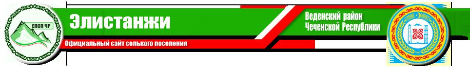 Элистанжи | Администрация Веденского района ЧР